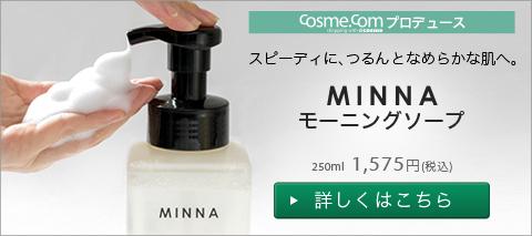 MINNA/モーニングソープの通販情報