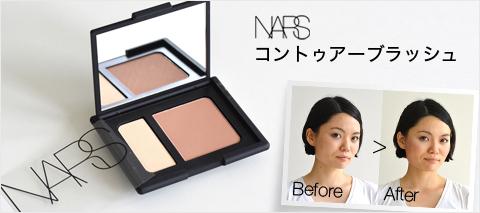 NARS/コントゥアーブラッシュ(5180)