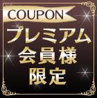 【毎月もらえる!】@cosme storeで使えるプレミアムクーポン