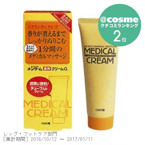 近江兄弟社 メンターム メディカルクリームG 45g