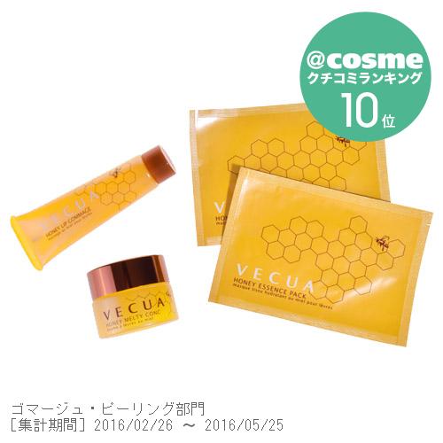 @cosme shopping限定キット