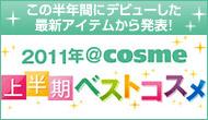 @cosme(アットコスメ)ベストコスメ大賞
