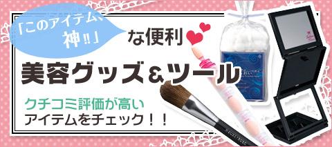 コスメ・コム 美容グッズ&ツール特集