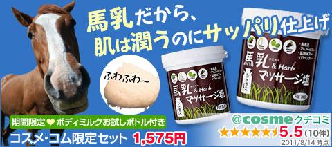 コスメ・コム シーラン 馬乳&ハーブマッサージ塩