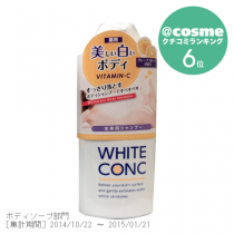 Medicated White Conc Body Shampoo C Ⅱ