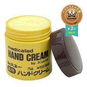 Medicated Hand Cream
