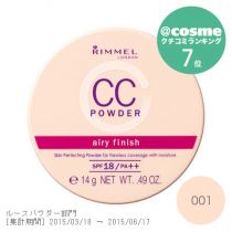 CC Powder Airy Finish