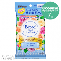 Biore SaraSara Body Powder Sheets Aqua Oasis Rose Fragrance (Travel)
