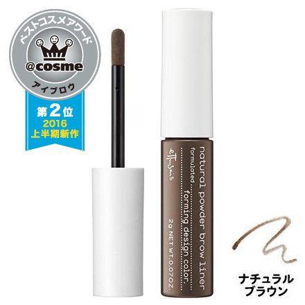 ETTUSAIS / Natural Powder Brow Line