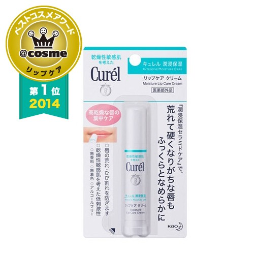 Curél / Lip Care Cream