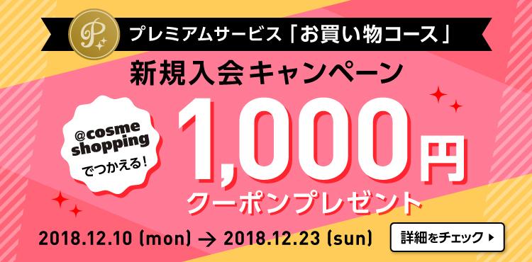 1000円クーポンプレゼントキャンペーン