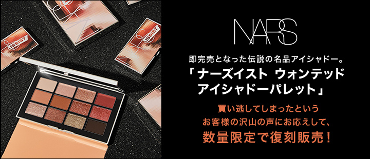NARS/即完売となった伝説の名品アイシャドー「ウォンテッドアイシャドー」復刻!