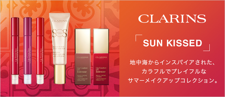 クラランス summer collection