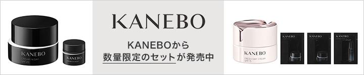 KANEBO限定セット