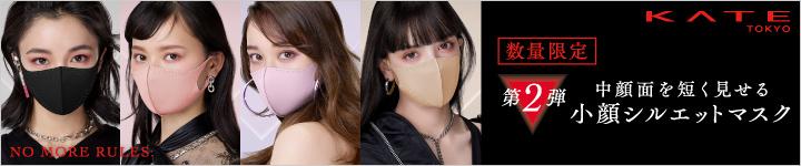 ケイトマスク2