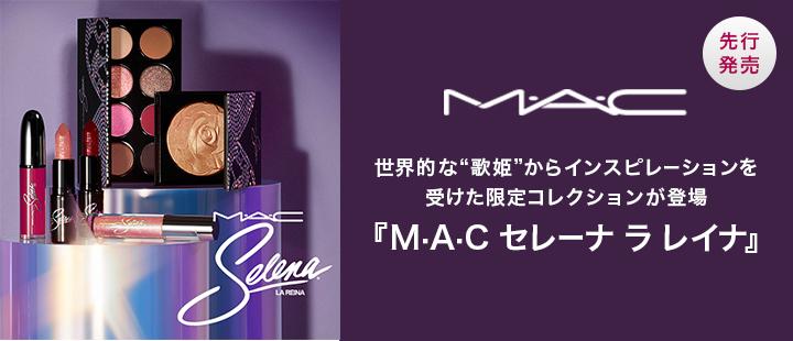 【M・A・C】セレーナレイナコレクション先行発売