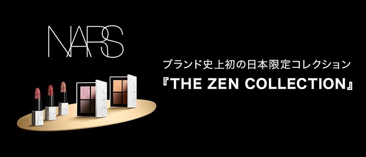 NARSから、ブランド史上初の日本限定コレクション「ZENCOLLECTION」が登場!