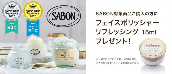 SABON対象商品ご購入でフェイスポリッシャー リフレッシング 15mLプレゼント!