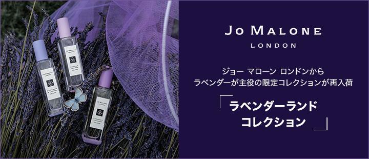 ジョー マローン ロンドン ラベンダーランド コレクションが再入荷!