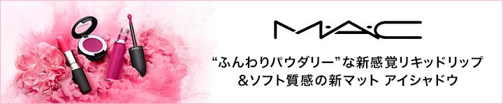 """ふんわりパウダリー""""な新感覚リキッドリップ&ソフト質感の新マットアイシャドウが登場"""