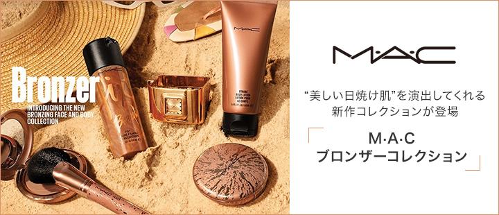 M・A・Cから夏顔に仕上げる限定ブロンジングコレクションが登場。