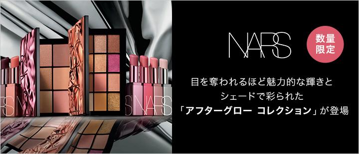 【数量限定】NARS アフターグローコレクション