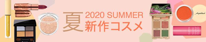 2020夏新作コスメ