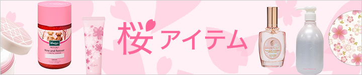 桜アイテム
