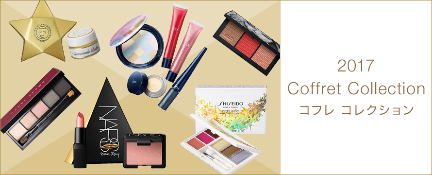 2017 coffret collection コフレコレクション