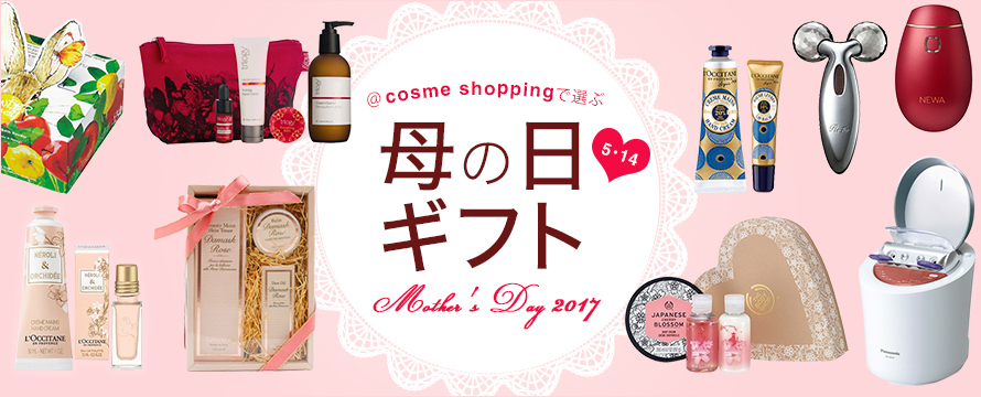 Mother's Day 2017@cosme shoppingで選ぶ母の日ギフト5/14