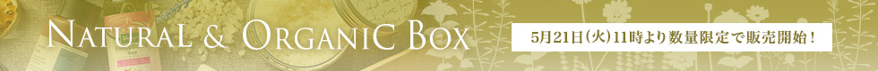 Natural&Organic BOX 5月21日(火)11時より数量限定で販売開始【BLOOMBOX】