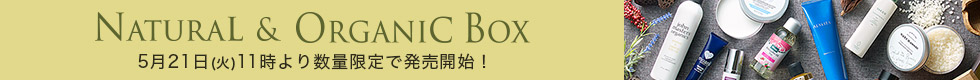 【数量限定】NATURAL&ORGANIC BOX発売中!【BLOOMBOX】