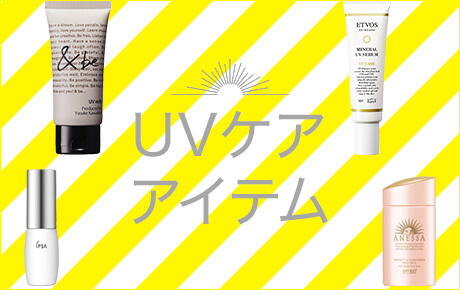 UVケアアイテム