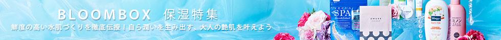 大人の艶肌を叶える!保湿アイテム特集☆【BLOOMBOX】