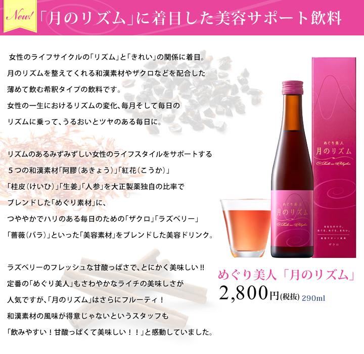 「月のリズム」に着目した美容サポート飲料