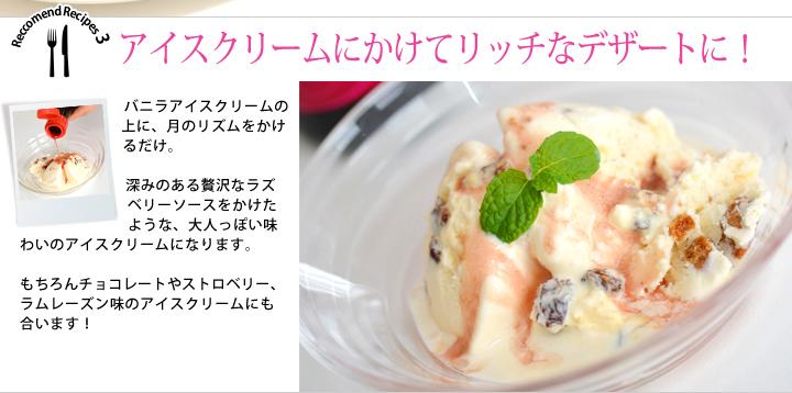 アイスクリームにかけてリッチなデザートに!
