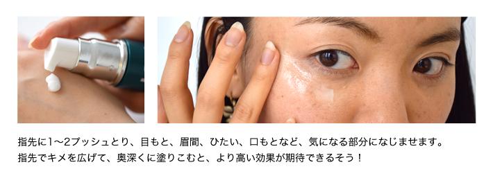 指先に1~2プッシュとり、目もと、眉間、ひたい、口もとなど、気になる部分になじませます。指先でキメを広げて、奥深くに塗りこむと、より高い効果が期待できるそう!