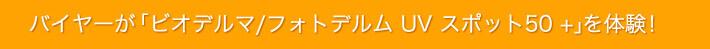 バイヤーが「ビオデルマ/フォトデルム UV スポット50 +」を体験!