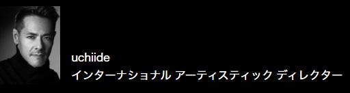 uchiide インターナショナル アーティスティック ディレクター