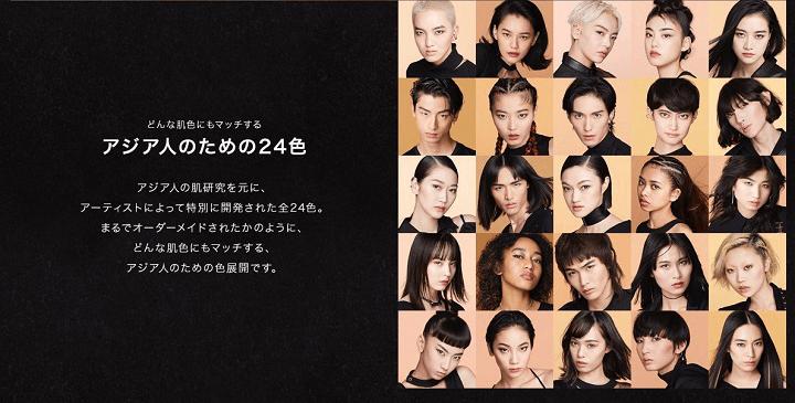 どんな肌色にもマッチする アジア人のための24色/アジア人の肌研究を元に、アーティストによって特別に開発された全24色。まるでオーダーメイドされたかのように、どんな肌色にもマッチする、アジア人のための色展開です。