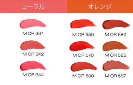 コーラル/オレンジ