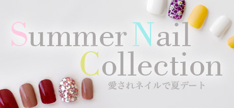 Summer Nail Collection ������l�C���'năf�[�g