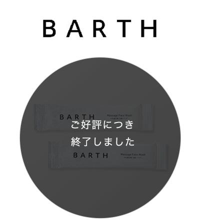 BARTH 中性重炭酸洗顔パウダーの写真