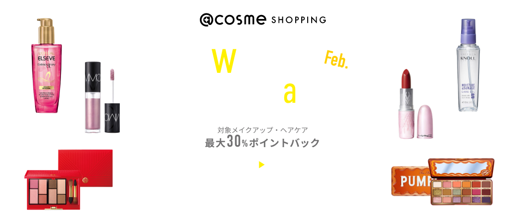 @cosme SHOPPING 2weeks Campaign 対象メイクアップ・ヘアケア 最大30%ポイントバック。 2021年2月10日(水)12:00〜2021年2月24日(水)15:59まで