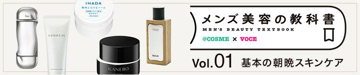【VOCE×@cosmeコラボ企画】メンズ美容の教科書 基本の朝夜スキンケア