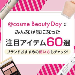 @cosme Beauty Dayでみんなが気になった注目アイテム60選 ブランドおすすめの使い方もチェック!