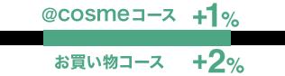 @cosmeコース+1% お買い物コース+2%