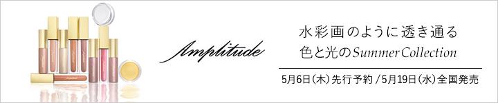 Amplitude(アンプリチュード)Summer Collection