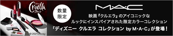 M・A・C ディズニーコラボ限定品登場