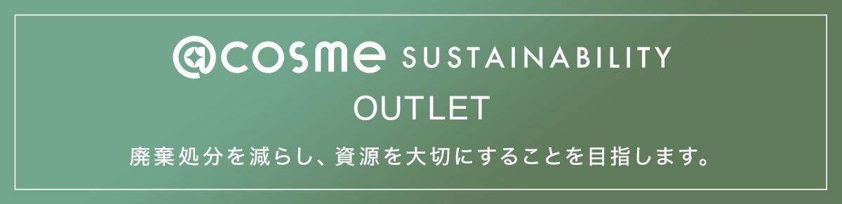 @cosme SUSTAINABILITY OUTLET 廃棄処分を減らし、資源を大切にすることを目指します